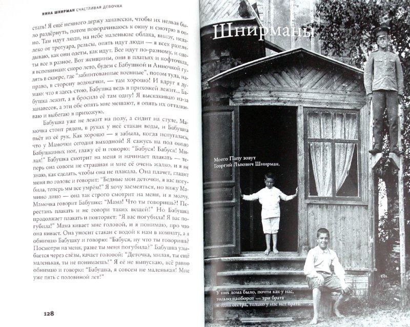 Иллюстрация 1 из 20 для Счастливая девочка - Нина Шнирман   Лабиринт - книги. Источник: Лабиринт
