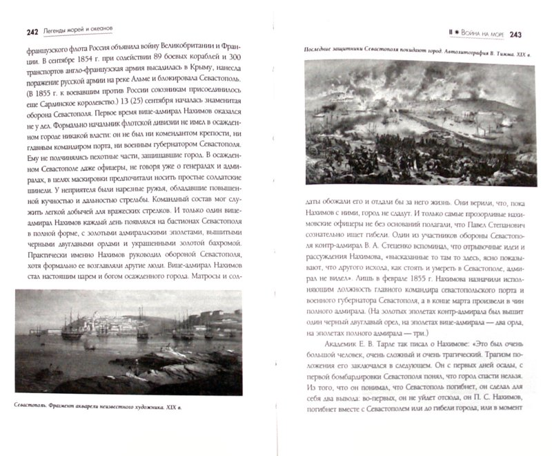 Иллюстрация 1 из 7 для Легенды морей и океанов. Корабли, флотоводцы, морские баталии, приключения | Лабиринт - книги. Источник: Лабиринт