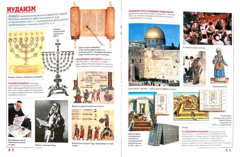 Иллюстрация 1 из 9 для Самая иллюстрированная энциклопедия для мальчиков | Лабиринт - книги. Источник: Лабиринт