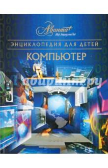Энциклопедия для детей. Компьютер. Том 39 компьютер для пенсионеров книга