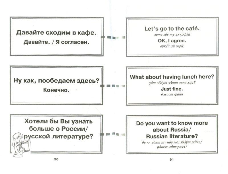 Иллюстрация 1 из 5 для Самоучитель-разговорник английских фраз | Лабиринт - книги. Источник: Лабиринт