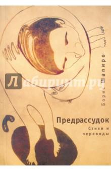 Шапиро Борис » Предрассудок: стихи и переводы