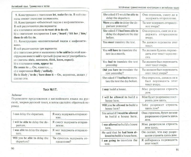 Иллюстрация 1 из 8 для Английский язык. Грамматика в тестах - Павел Литвинов | Лабиринт - книги. Источник: Лабиринт