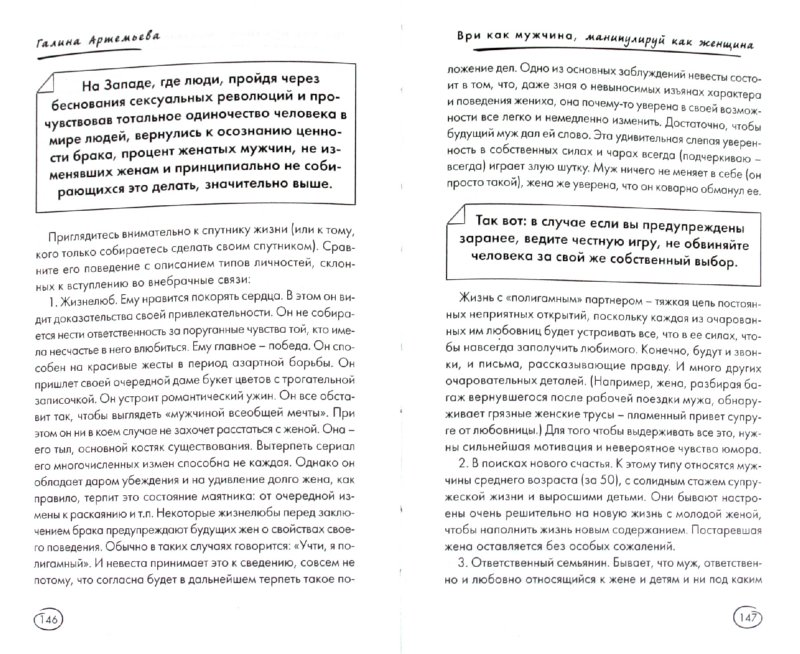 Иллюстрация 1 из 24 для Ври как мужчина, манипулируй как женщина - Галина Артемьева | Лабиринт - книги. Источник: Лабиринт