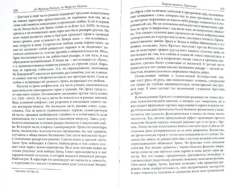Иллюстрация 1 из 16 для До Франсуа Вийона, до Марселя Пруста. Том 3 - Андрей Михайлов | Лабиринт - книги. Источник: Лабиринт