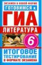 Синотина Е. В. ГИА-2011. Литература. 6 класс. Итоговое тестирование в формате экзамена отсутствует окружающий мир 4 класс тематические тестовые задания в формате экзамена