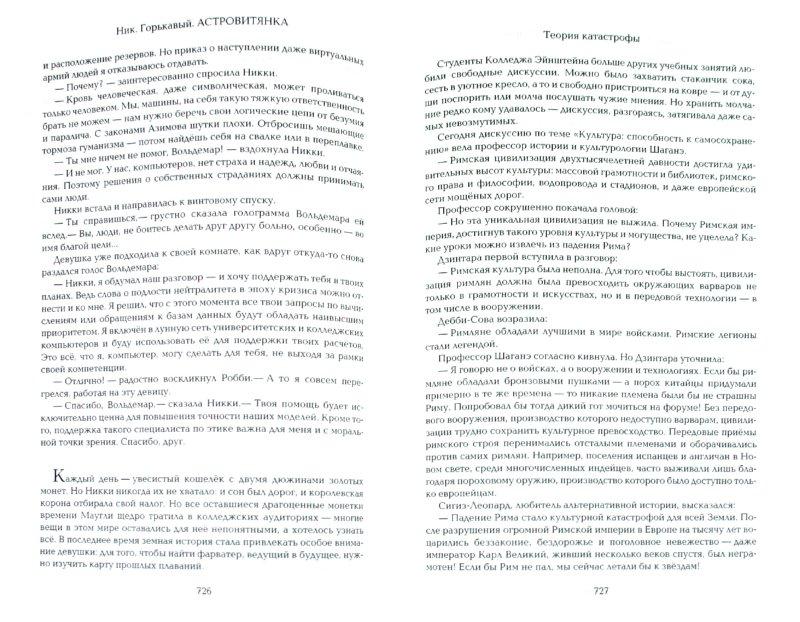 Иллюстрация 1 из 16 для Астровитянка: Астровитянка. Теория катастрофы. Возвращение астровитянки - Ник Горькавый | Лабиринт - книги. Источник: Лабиринт
