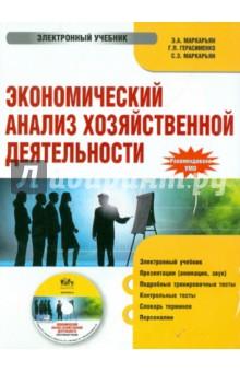 Экономический анализ хозяйственной деятельности. Электронный учебник (CD) страхование электронный учебник cd