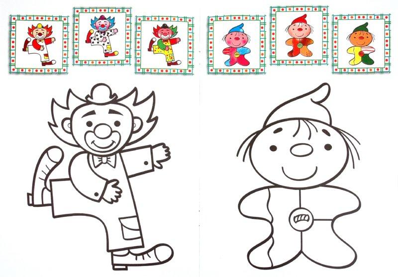 Иллюстрация 1 из 6 для Первые раскраски. Клоуны   Лабиринт - книги. Источник: Лабиринт