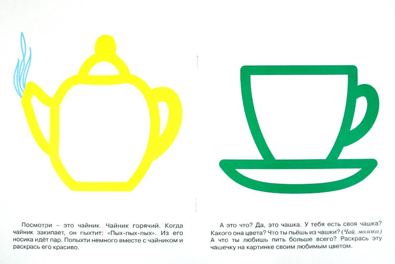 Иллюстрация 1 из 4 для Первые раскраски. Чашка | Лабиринт - книги. Источник: Лабиринт