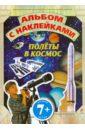 Полеты в космос. Альбом с наклейками