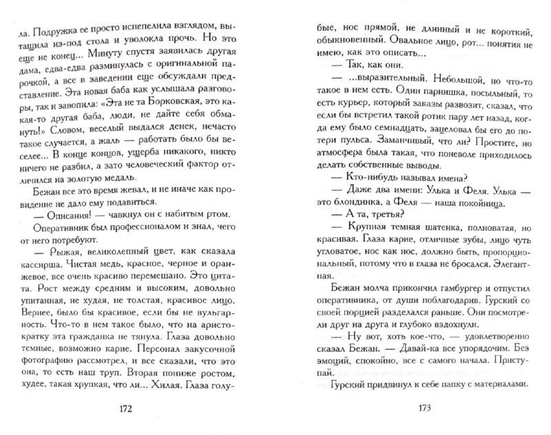 Иллюстрация 1 из 10 для Бабский мотив - Иоанна Хмелевская | Лабиринт - книги. Источник: Лабиринт