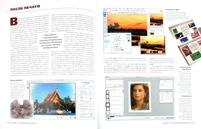 Иллюстрация 1 из 8 для Цифровая фотография. Полный курс - Майкл Фриман   Лабиринт - книги. Источник: Лабиринт