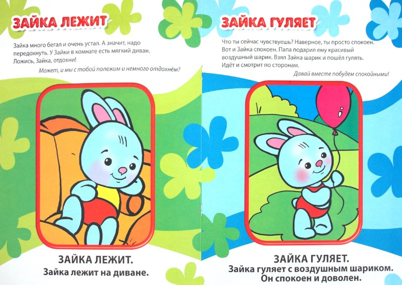 Иллюстрация 1 из 16 для Развитие речи. Первые глаголы. Для детей от 1 года - Елена Янушко | Лабиринт - книги. Источник: Лабиринт