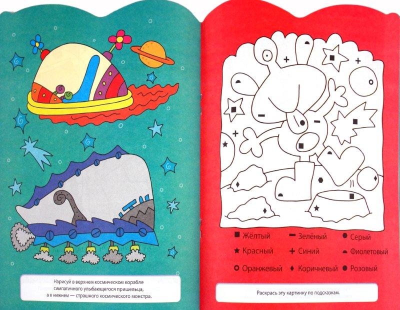 Иллюстрация 1 из 23 для В космосе. Игры и головоломки. Для детей от 6 лет | Лабиринт - книги. Источник: Лабиринт