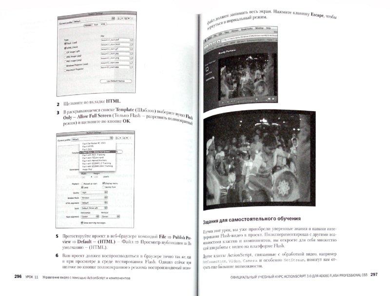 Иллюстрация 1 из 21 для Action Script 3.0 для Adobe Flash Professional CS5 (+СD) | Лабиринт - книги. Источник: Лабиринт