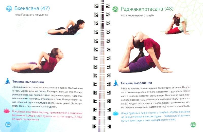 Иллюстрация 1 из 23 для Детская йога - Ильинская, Казак | Лабиринт - книги. Источник: Лабиринт