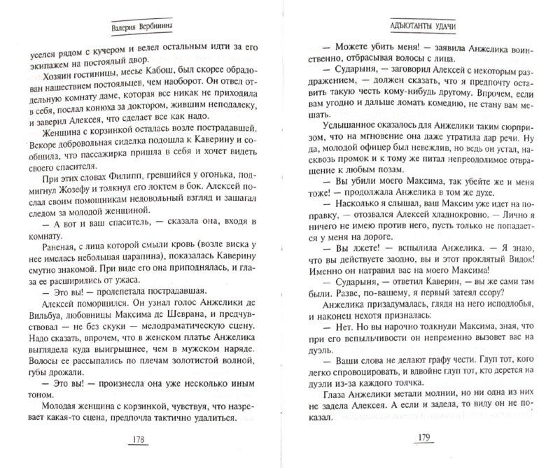Иллюстрация 1 из 2 для Адъютанты удачи - Валерия Вербинина | Лабиринт - книги. Источник: Лабиринт