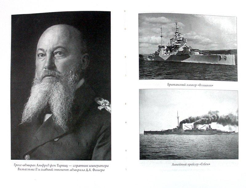 Иллюстрация 1 из 16 для Морские титаны - Александр Калантаев | Лабиринт - книги. Источник: Лабиринт