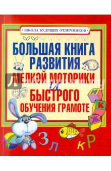 Большая книга развития мелкой моторики и быстрого обучения грамоте. Пособие для детей 5-7 лет