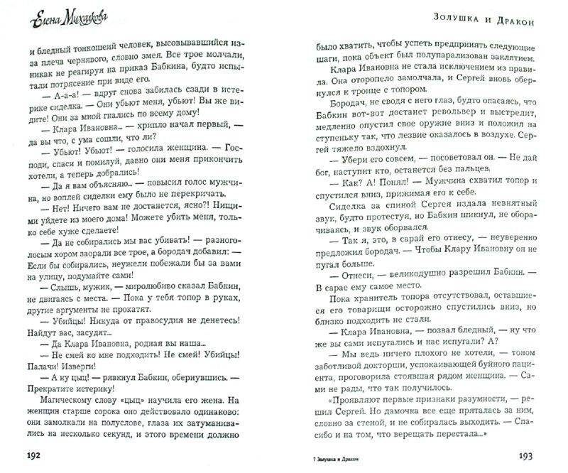 Иллюстрация 1 из 5 для Золушка и Дракон - Елена Михалкова   Лабиринт - книги. Источник: Лабиринт