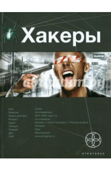 Хакеры. Книга первая. Basic