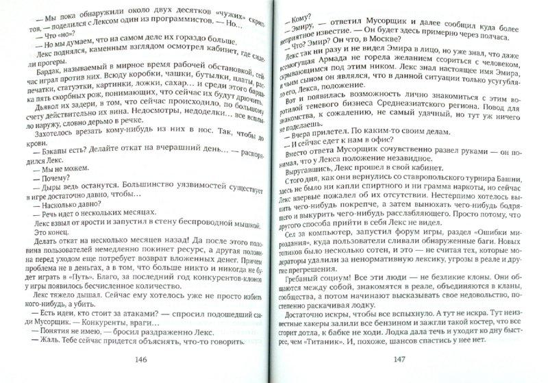 Иллюстрация 1 из 5 для Хакеры. Книга первая. Basic - Александр Чубарьян   Лабиринт - книги. Источник: Лабиринт