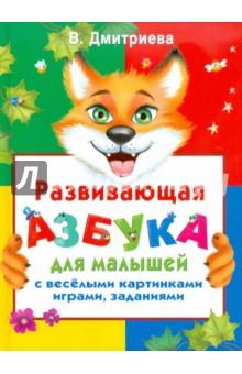 Развивающая азбука для малышей с веселыми картинками, играми, заданиями юлия шигарова азбука животных блокнот с играми и заданиями