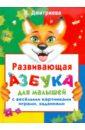 Дмитриева Валентина Геннадьевна Развивающая азбука для малышей с веселыми картинками, играми, заданиями шумилин в христианская азбука раскраска с играми и заданиями для малышей