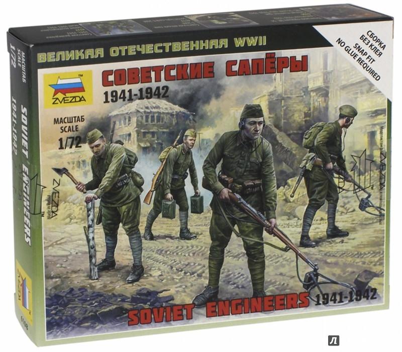 Иллюстрация 1 из 3 для Советские саперы (6108) | Лабиринт - игрушки. Источник: Лабиринт