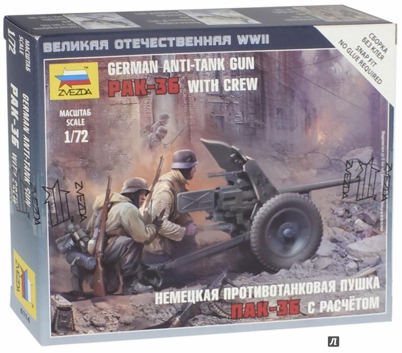 Иллюстрация 1 из 11 для Немецкая пушка ПАК-36 (6114) | Лабиринт - игрушки. Источник: Лабиринт