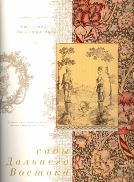 Иллюстрация 1 из 3 для Сады любви - Андрей Лысиков   Лабиринт - книги. Источник: Лабиринт