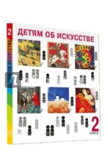 Детям об искусстве. Книга 2 золотая книга целителей разных стран