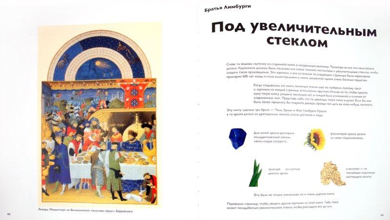 Иллюстрация 1 из 38 для Детям об искусстве. Книга 2 - Аманда Реншау | Лабиринт - книги. Источник: Лабиринт