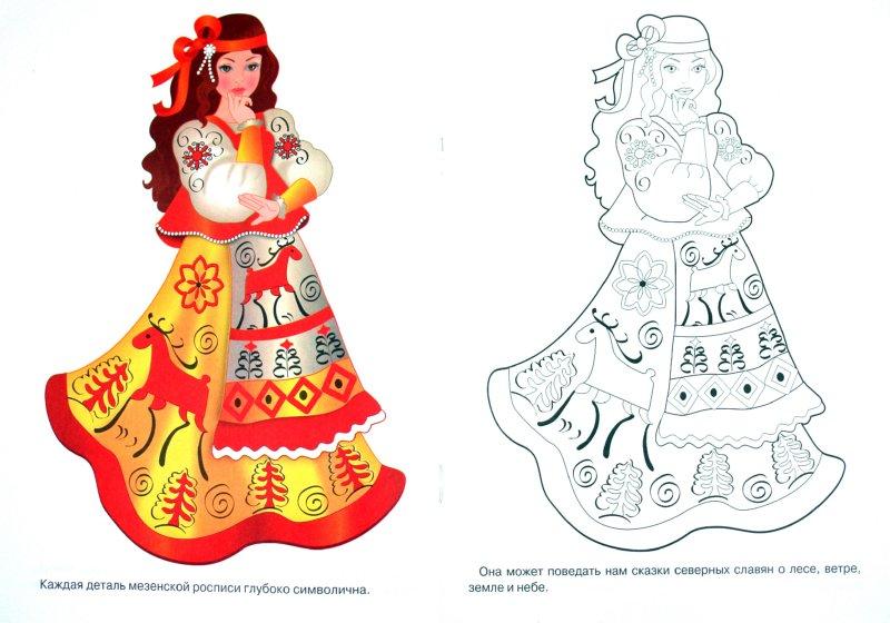 Иллюстрация 1 из 21 для Раскраска. Мезенская роспись   Лабиринт - книги. Источник: Лабиринт