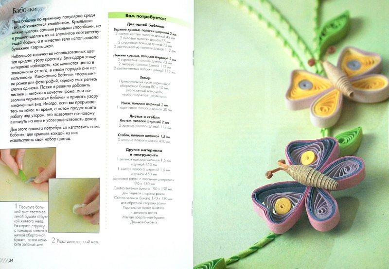 Иллюстрация 1 из 2 для Фантазии из бумажных лент: Миниатюрный квиллинг - Диана Крейн | Лабиринт - книги. Источник: Лабиринт