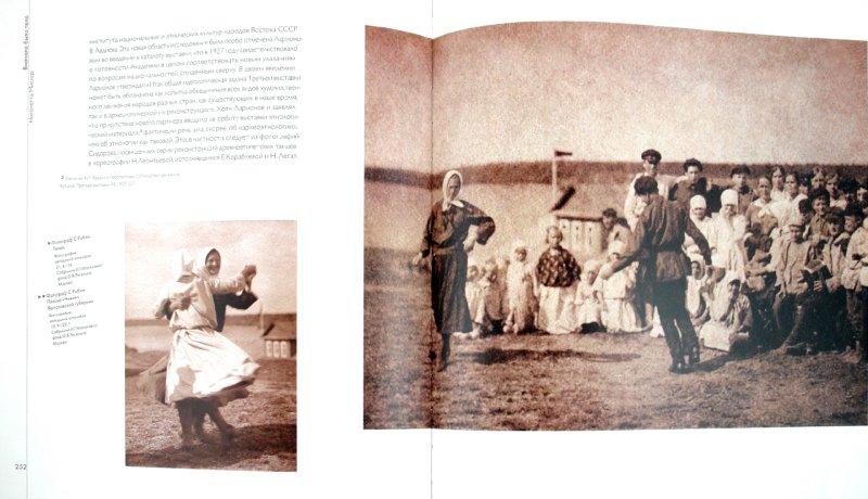 Иллюстрация 1 из 2 для В начале было тело - Николетта Мислер | Лабиринт - книги. Источник: Лабиринт