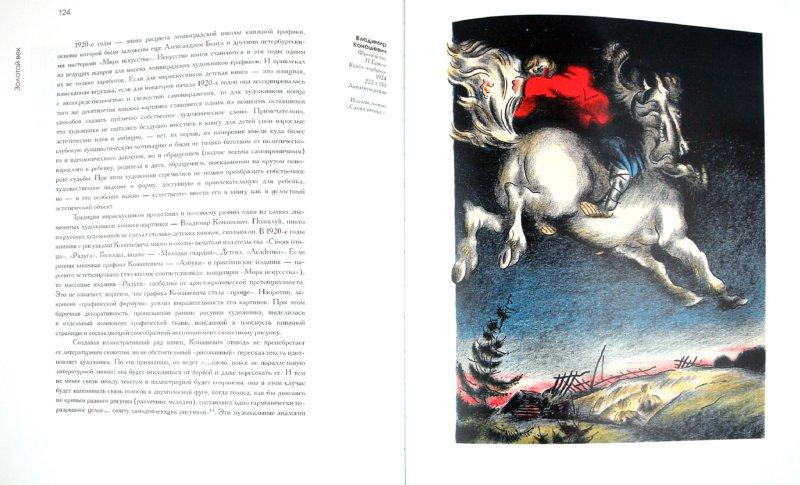 Иллюстрация 1 из 31 для Русская детская книжка-картинка 1900-1941 - Валерий Блинов | Лабиринт - книги. Источник: Лабиринт
