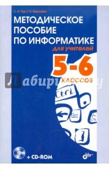 Методическое пособие по информатике для учителей 5-6 классов (+CD)