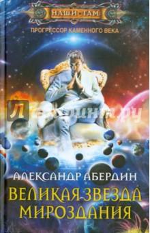 Прогрессор каменного века. Книга 4. Великая Звезда Мироздания