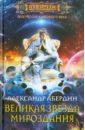 Прогрессор каменного века. Книга 4. Великая Звезда Мироздания, Абердин Александр