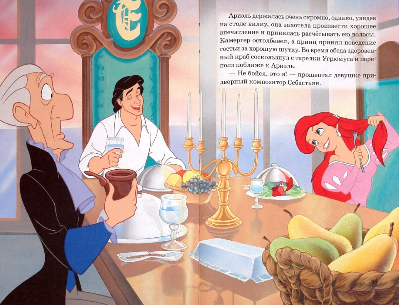Иллюстрация 1 из 12 для Русалочка. Мои любимые сказки | Лабиринт - книги. Источник: Лабиринт
