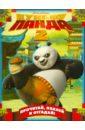 Кунг-фу панда 2. Прочитай, наклей и отгадай