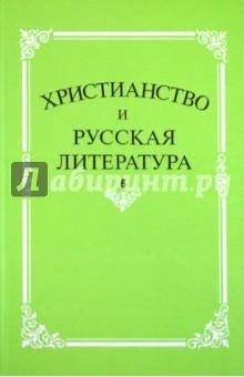 Христианство и русская литература. Сборник 6 катков в д христианство и государственность