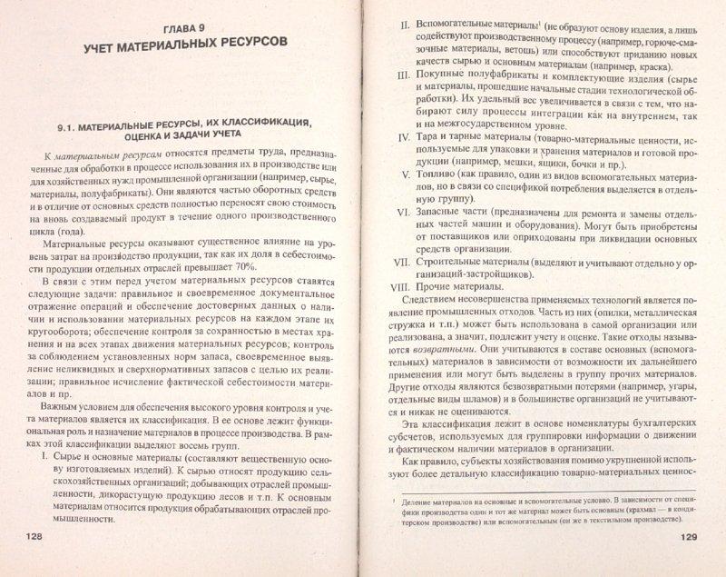 Иллюстрация 1 из 16 для Бухгалтерский учет для экономических специальностей - Чая, Латыпова | Лабиринт - книги. Источник: Лабиринт