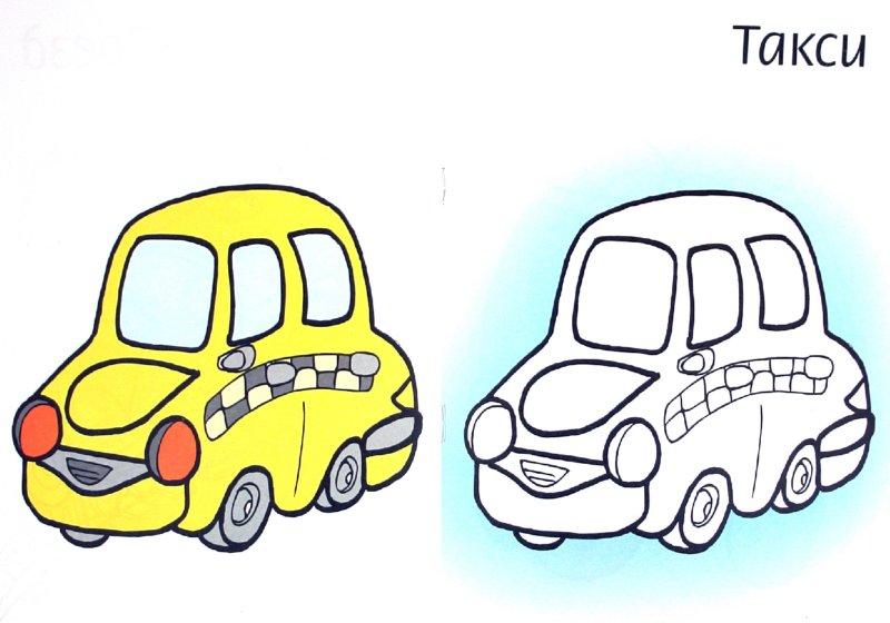 Иллюстрация 1 из 6 для Раскраска. Транспорт - Мила Бегоза | Лабиринт - книги. Источник: Лабиринт