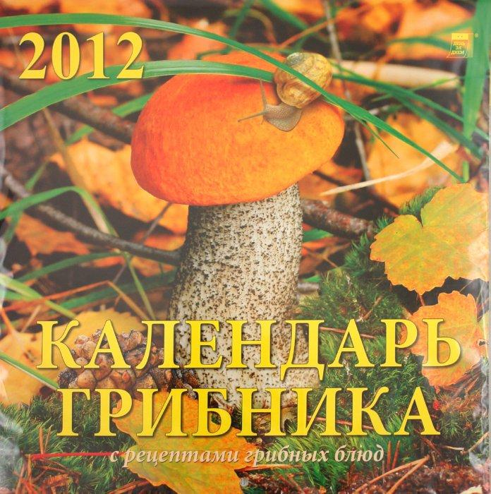 Иллюстрация 1 из 2 для Календарь на 2012 год. Календарь грибника (70223) | Лабиринт - сувениры. Источник: Лабиринт