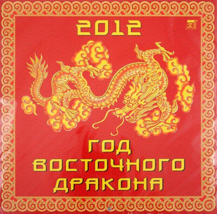 Иллюстрация 1 из 2 для Календарь на 2012 год. Год дракона (70233) | Лабиринт - сувениры. Источник: Лабиринт
