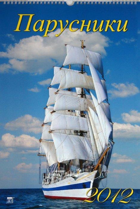 Иллюстрация 1 из 2 для Календарь на 2012 год. Парусники (12203) | Лабиринт - сувениры. Источник: Лабиринт