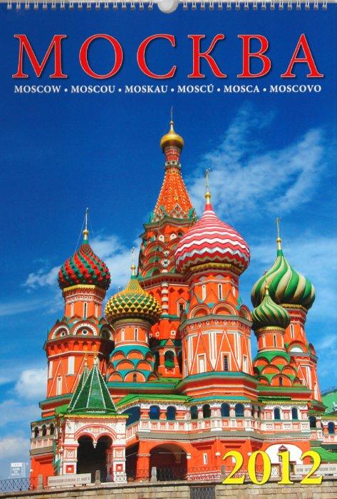 Иллюстрация 1 из 2 для Календарь на 2012 год. Москва (12205) | Лабиринт - сувениры. Источник: Лабиринт